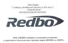 Изменения в гарантийных обязательствах Redbo